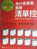 【書寶二手書T7/財經企管_JOL】為什麼菁英都是清單控?-紓解焦慮,提升效率_寶拉‧里佐