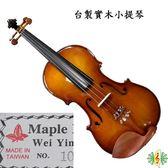 小提琴 [網音樂城] 台製 維音 楓葉 棗木 實木 Violin 台灣 ( 贈 方盒 肩墊 調音器 )