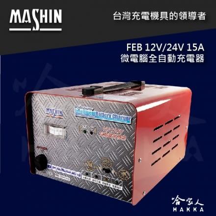 【麻新電子】FEB 12/24 15 全自動 12v 24v 電池 充電器 15A 可充 210AH電瓶 哈家人
