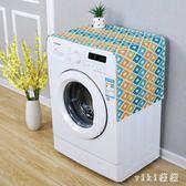 棉麻冰箱蓋布簡約格子滾筒洗衣機罩冰箱巾單開門雙對開門19年新款 qz4635【viki菈菈】