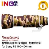 【6期0利率】easyCover 砲衣 for Sony FE 100-400mm(棕色迷彩)橡樹紋鏡頭保護套 Lens Oak