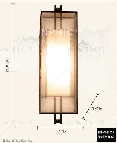 INPHIC-新中式壁燈 簡約現代客廳臥室床頭燈仿古牆壁創意酒店過道燈工程-黑色18x13x100cm_S3081C