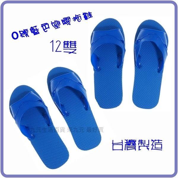 【九元生活百貨】0號藍色塑膠拖鞋/12雙 室內拖 室外拖