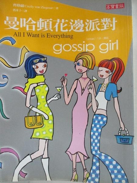 【書寶二手書T1/翻譯小說_B78】Gossip Girl-曼哈頓花邊派對_齊格薩