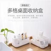 化妝品分格收納盒整理盒梳妝臺護膚品桌面置物架【極簡生活】