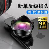 廣角手機鏡頭專業拍攝微距安卓蘋果高清通用單反微單自拍補光燈相機攝像頭輔助美顏拍照神器