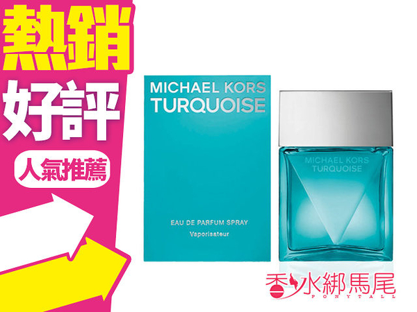 Michael Kors Turquoise 經典.蔚藍淡香精 50ml◐香水綁馬尾◐