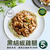 【屏聚美食】即時料理-黑胡椒雞腿肉料理包 5包(500g/大份量)