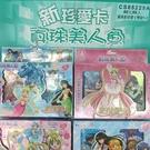 真珠美人魚卡片 真珠新珍愛卡 (雙窗)/一盒入(促49)-原版正版授權卡-BB5787A-CS85229A