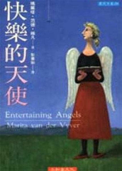 (二手書)快樂的天使
