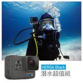 Gopro 忠欣 HERO 6 Black 運動攝影機-潛水超值組 CHDHX-601 公司貨 [易遨遊]