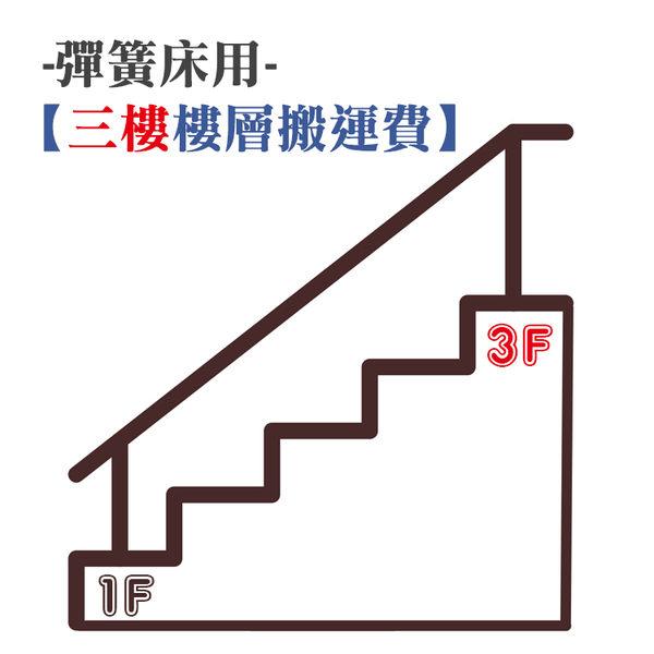 【3F - 樓層搬運費 / 彈簧床】