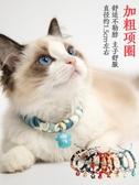 貓鈴鐺貓項圈貓狗鈴鐺貓項鍊貓頸脖圈防跳蚤虱子鈴鐺寵物貓咪用品 韓小姐的衣櫥