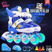 溜冰鞋兒童全套裝輪滑鞋FA03780『時尚玩家』