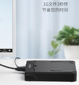 硬碟外接盒  優越者硬碟外接盒3.5/2.5寸通用sata轉usb3.0台式機筆記本電腦外置固態 維多