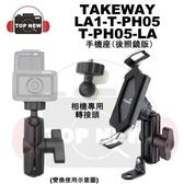 TAKEWAY 手機座 T-PH05-LA LA1-T-PH05 黑隼Z手機座 機車手機架 後照鏡版 適用手機4.7-6.5吋 台灣製造