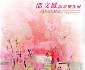 畫與詩的對話-邵文鳳油畫創作展/藝術薪火相傳-第10屆臺中市美術家接力展