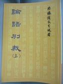 【書寶二手書T6/文學_KMA】論語別裁(上)_南懷瑾