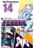 蒼藍鋼鐵戰艦 14