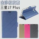 三星 J7 Plus 金沙紋系列 保護套 手機套 皮套 防摔 翻蓋 磁扣 全包覆 支架 多色