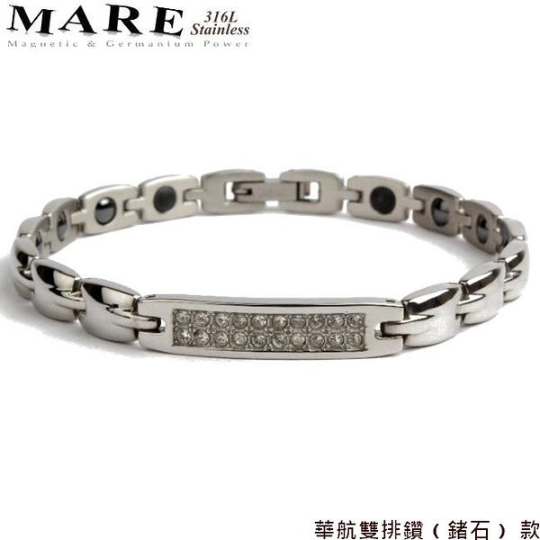【MARE-316L白鋼】系列:華航雙排鑽﹙鍺石﹚ 款