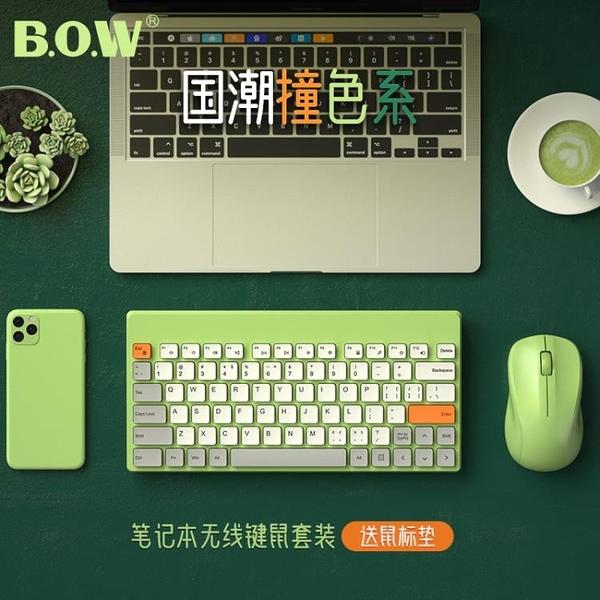 【送鼠標墊】BOW航世筆記本外接鍵盤有線usb臺式電腦小型便攜 璐璐