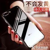 手機殼iPhone8蘋果7plus透明8p硬殼套超薄硅膠防摔p新款ipone八i8 快意購物網