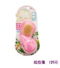 *美馨兒*日本貝印-嬰兒髮梳組 129元