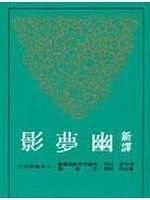 二手書博民逛書店 《Xin yi you meng ying (in Traditional Chinese)》 R2Y ISBN:9571428078│馮保善/注譯