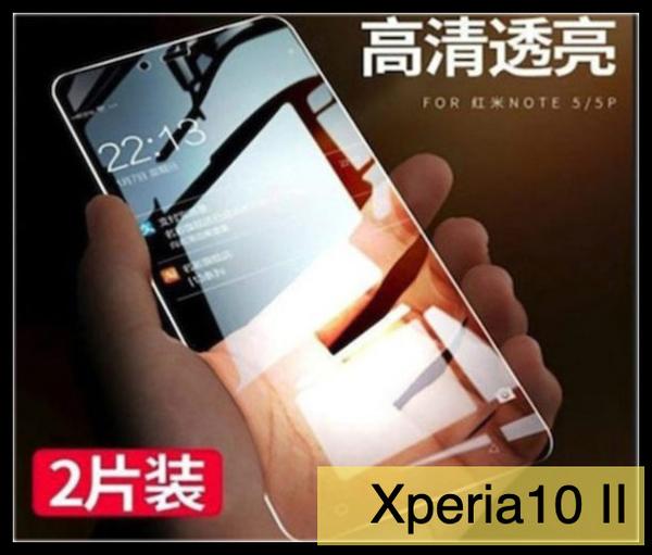 【萌萌噠】SONY Xperia10 II / Xperia1 II 兩片裝+四角殼 9H非滿版 高清透明鋼化膜+四角加厚防摔軟殼