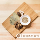 【味旅嚴選】 油雞專用滷包 Stewed Chicken Materials 二入/組