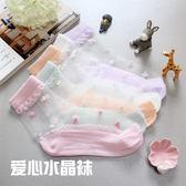 1-15歲兒童夏季水晶襪超薄款冰絲襪寶寶嬰兒襪子女童透氣短襪5雙 預熱狂歡節