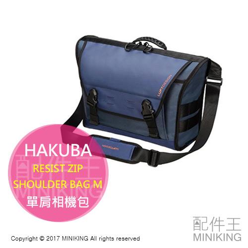 【配件王】公司貨 HAKUBA RESIST ZIP SHOULDER BAG M 單肩相機包 防水材質 藍