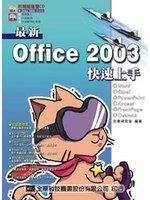 博民逛二手書《最新Office 2003快速上手(附範例及試用版光碟片)》 R2