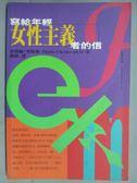 【書寶二手書T1/勵志_JPF】寫給年輕女性主義的信_嚴韻