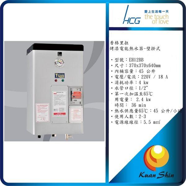 和成HCG香格里拉  EH12BB4 烤漆電能熱水器-壁掛式