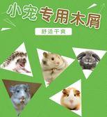 木屑倉鼠寵物用品豚鼠金絲熊兔子殺菌除臭墊料鋸末木屑 居享優品