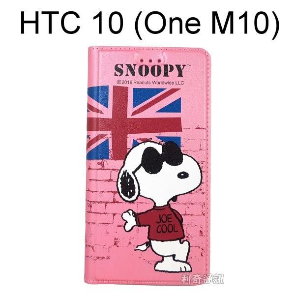 SNOOPY 彩繪皮套 [英國粉] HTC 10 (One M10) 史努比【正版授權】