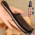 熱賣梳子 正品牛角梳子加大號加長加厚天然防靜電女長髮防脫禮物家用按摩梳  coco