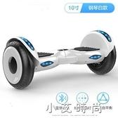 智慧電動平衡車兒童男雙輪漂移思維車小孩學生成人10寸代步車 小艾時尚.NMS