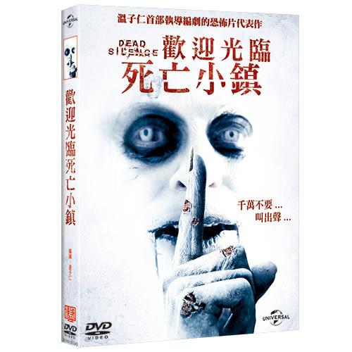 歡迎光臨死亡小鎮DVD Dead Silence