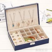首飾盒帶鎖公主木質簡約飾品耳環首飾收納盒戒指盒  創想數位