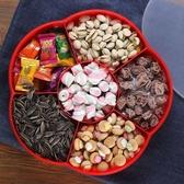 干果盒創意糖果盒家用干果盤組合分格帶蓋客廳婚慶過年瓜子糖果盤