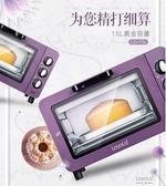 電烤箱-多功能電烤箱家用自動烘焙迷你小型烤箱 完美情人館YXS