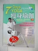 【書寶二手書T1/體育_D46】7Days瘦身瑜伽(書+1教學DVD)(2版)_矯林江
