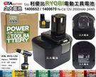 ✚久大電池❚ 利優比 RYOBI 電動工具電池 1400652 1400670 12V 2000mAh 24Wh