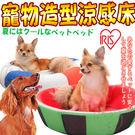 【培菓平價寵物網】日本IRIS》PCB-19涼感床-S西瓜/U浮輪(可超取)