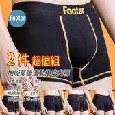 Footer 機能氣艙 男性內褲UP002 2 件 組蝴蝶魚戶外