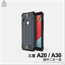 三星 A30 A20 防摔 金鋼 鋼甲 手機殼 保護套 碳纖維紋 透氣 二合一 保護殼 防塵塞 盔甲 手機套
