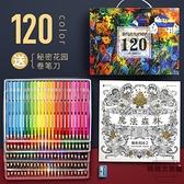 120色 彩色鉛筆水溶性款彩鉛繪畫專業畫筆彩筆【時尚大衣櫥】